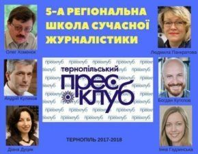 school-Ternopil-pres-club-2017-2018-e1505039477322