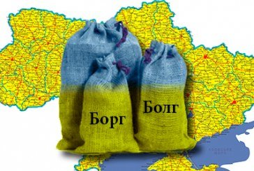 Кожен українець винен міжнародним кредиторам 1,9 тисяч доларів