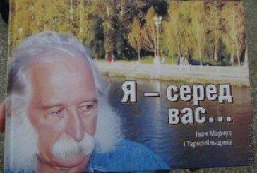 У Тернополі презентували фотоальбом  «Я – серед вас…» (Іван Марчук і Тернопільщина)