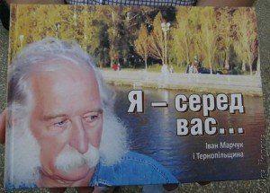 У Тернополі презентували фотоальбом  «Я - серед вас…» (Іван Марчук і Тернопільщина)