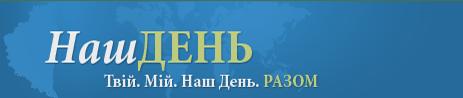 """Газета """"Наш День"""""""