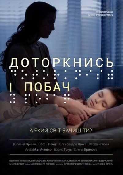 Євген Лацік виконав головну роль у зворушливій  короткометражці «Доторкнись і побач» львівського режисера Тараса Дроня