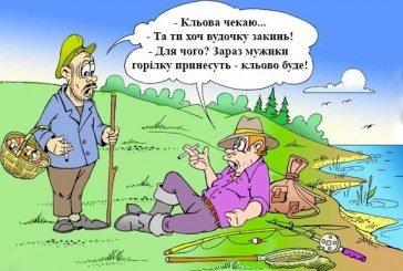 Рибальські анекдоти
