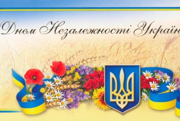 Сьогодні Україна святкує День Незалежності
