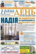 nashden-12-144-2016-1