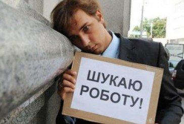 На Тернопільщині без роботи – 13 тисяч людей
