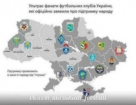 Карта футбольних ультрас України, які стали на захист народу