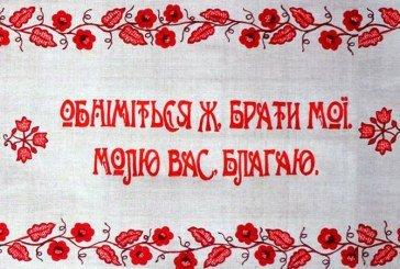 У Тернополі вишиють рушник Кобзарю