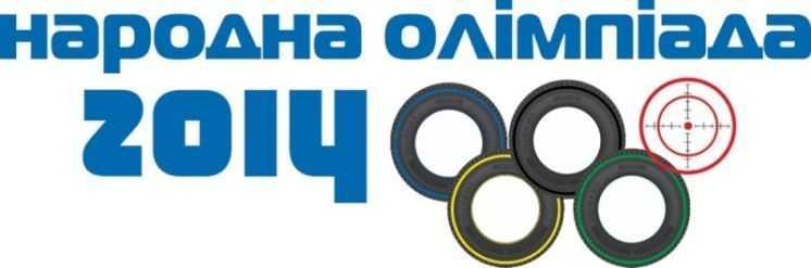 Тернополяни підготували свою відповідь Олімпіаді в Сочі