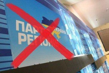 Партія регіонів на Тернопільщині призупинила свою діяльність