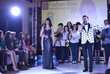 У Тернополі відбулися дні моди