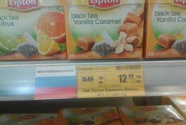 Супермаркети Тернополя почали маркування російських товарів