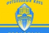 ФК «Тернопіль» стартує у Кубку України