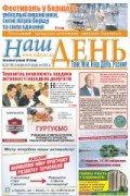 nashden-35-116-2015-1