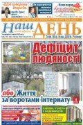 nashden-46-127-2015-1