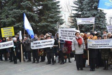 У Тернополі мітингували бюджетники: люди вимагають у влади зароблених коштів