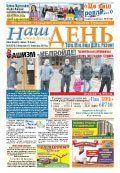 nashden-10-39-2014-1