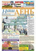 nashden-11-40-2014-1