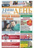 nashden-11-92-2015-1
