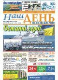 nashden-13-42-2014-1