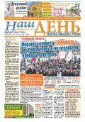 nashden-15-44-2014-1