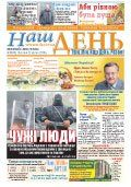 nashden-16-45-2014-1