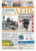 nashden-17-46-2014-1