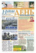 nashden-19-48-2014-1