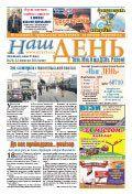 nashden-20-2013-1