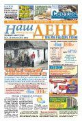 nashden-21-2013-1