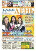 nashden-23-52-2014-1