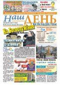 nashden-24-2013-1