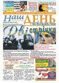 nashden-25-2013-1