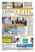 nashden-27-56-2014-1