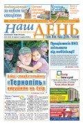 nashden-29-110-2015-1