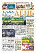 nashden-29-2013-1