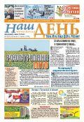 nashden-29-58-2014-1