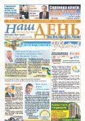 nashden-34-63-2014-1