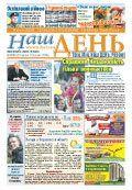 nashden-35-64-2014-1