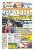 nashden-4-33-2014-1