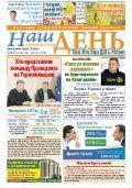 nashden-40-69-2014-1