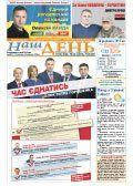 nashden-43-72-2014-1