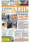 nashden-44-73-2014-1