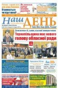 nashden-49-130-2015-1