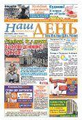 nashden-50-79-2014-1
