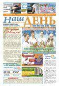 nashden-52-81-2014-1