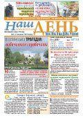 nashden-6-2013-1