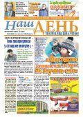 nashden-6-35-2014-1