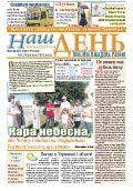 nashden-7-2013-1