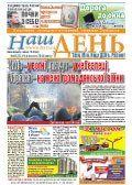 nashden-8-37-2014-1